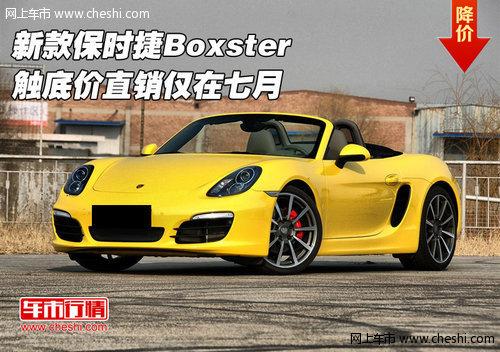新款保时捷Boxster 触底价直销仅在七月