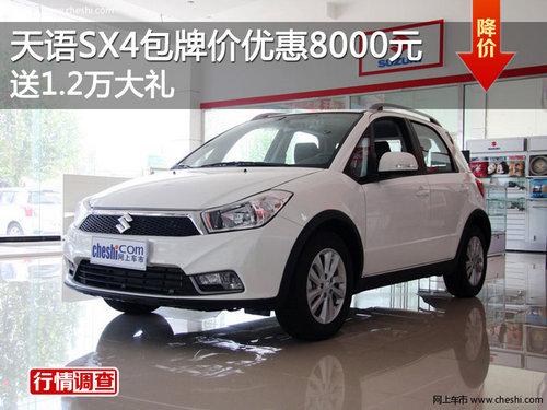 天语SX4包牌价优惠8000元 送1.2万大礼