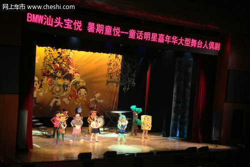 bmw童话明星嘉年华人偶舞台剧欢乐上演