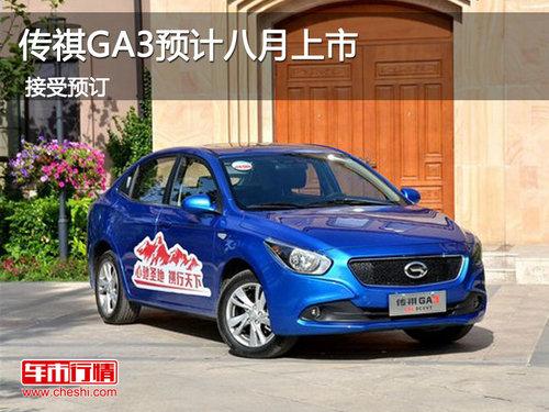 传祺GA3预计八月上市 现在全面接受预定