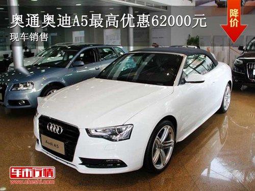 晋江大长江奥通奥迪A5最高优惠62000元