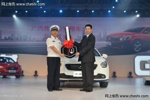 传祺GA3正式下线 广州警察成为首批用户
