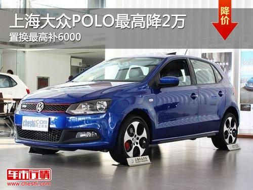 上海大众POLO最高降2万 置换最高补6000