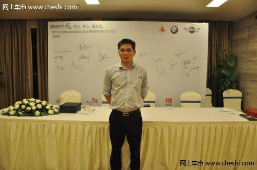 南宁中达桂宝BMW&MINI车主俱乐部联盟