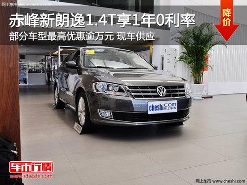 赤峰上海大众新朗逸1.4T享1年0利率 现车