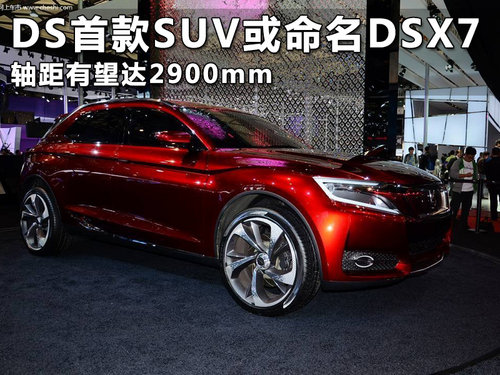 DS首款SUV或命名DSX7 轴距有望达2900mm