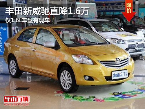 丰田新威驰直降1.6万 仅1.6L车型有现车