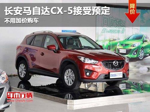长安马自达CX-5接受预定 不用加价购车
