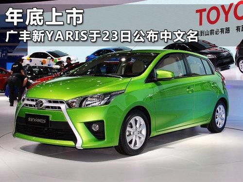广丰新YARIS于23日公布中文名 年底上市