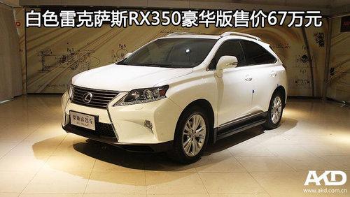 白色雷克萨斯RX350豪华版售价67万元