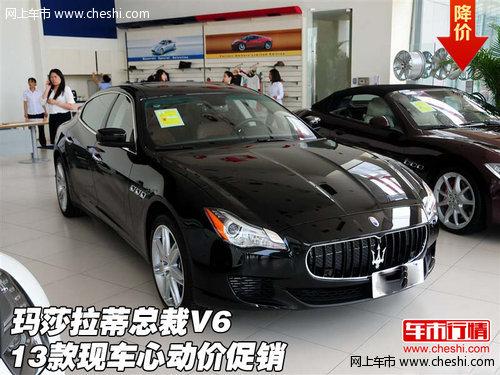2013款玛莎拉蒂总裁v6 现车心动价促销 高清图片