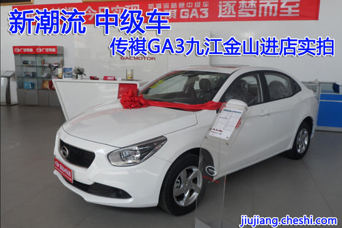 新潮流中级车传祺GA3九江金山进店实拍
