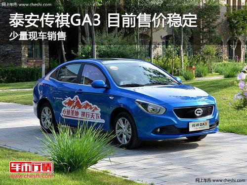 泰安广汽传祺GA3 目前售价稳定少量现车