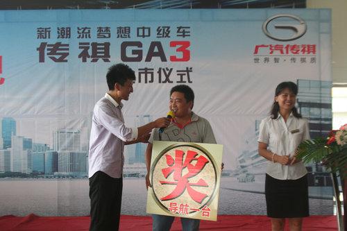 A级轿车传祺GA3 泰安鲁天华通完美上市