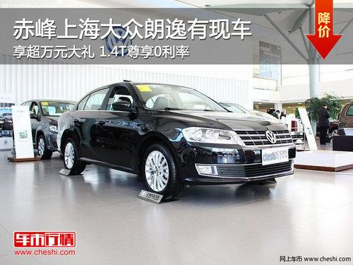 赤峰上海大众朗逸享超万元大礼 现车销售