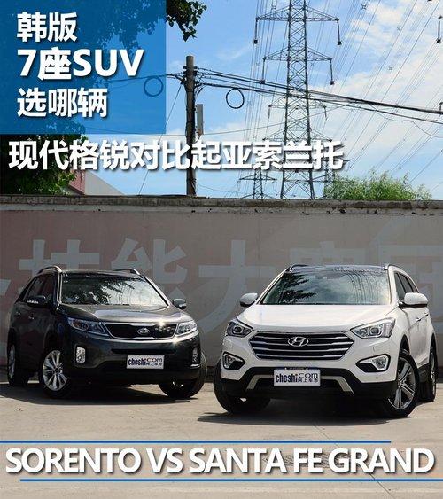 韩版7座SUV选哪辆 现代格锐对比索兰托