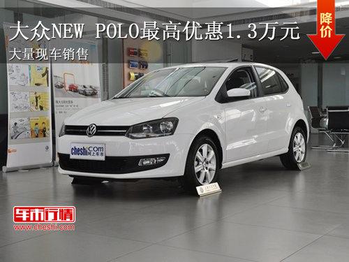 大众NEW POLO最高优惠1.3万元 有现车