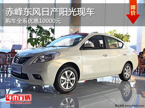 赤峰东风日产阳光优惠10000元 现车供应