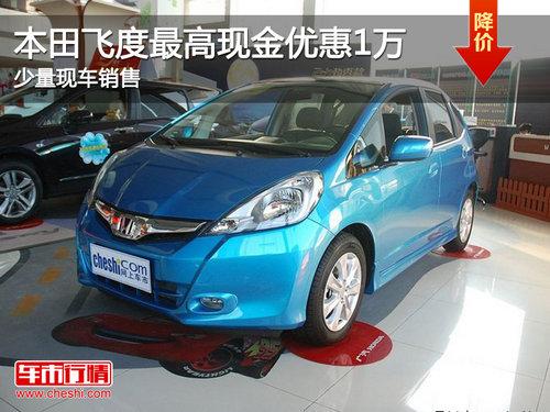 本田飞度最高现金优惠1万 少量现车销售