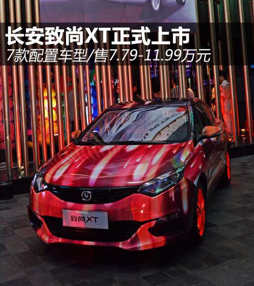 长安致尚XT正式上市 售7.79-11.99万元