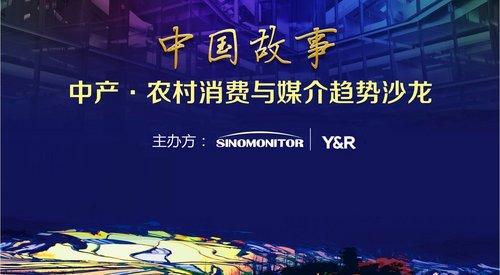 新生代与Y&R联合发布中产农村消费与媒介报告