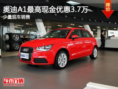 奥迪A1最高现金优惠3.7万 少量现车销售