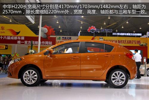 2013成都车展实拍中华H220 或售5-7万元