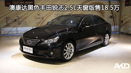 澳康达黑色丰田锐志2.5l天窗版售18.5万