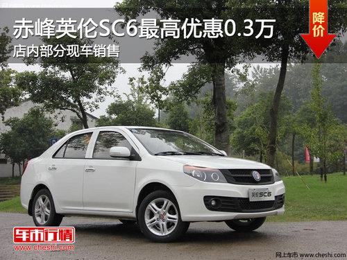赤峰传奇英伦SC6最高优惠0.3万 现车供应