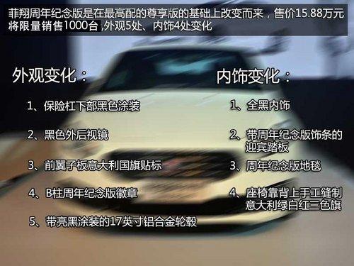 限1000台/售15.88万 菲翔周年纪念版实拍