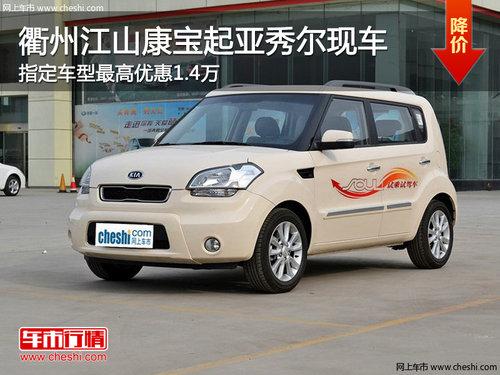 衢州江山康宝起亚秀尔最高让1.4万 现车