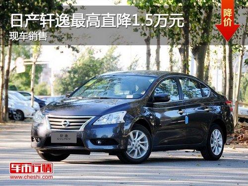 阜新车展:购东风日产轩逸优惠1.5万元