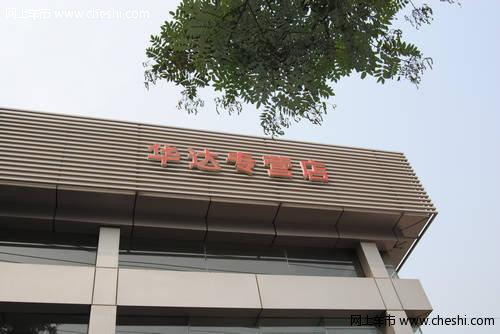邯郸悦达起亚4S店 首届网络团购季圆满结束