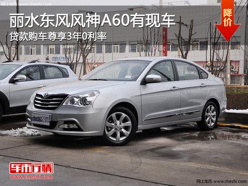 丽水东风风神A60尊享3年0利率 现车销售