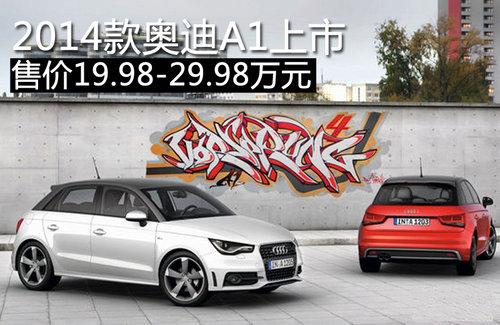 2014款奥迪A1上市 售价19.98-29.98万元
