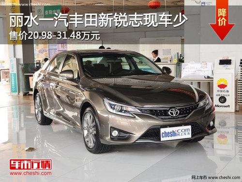 丽水一汽丰田新锐志20.98万起 现车供应