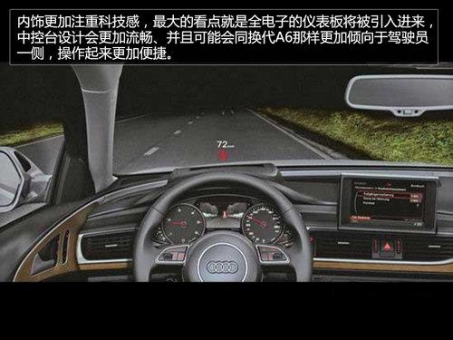 全新换代奥迪A4预计2014年中上市-解析