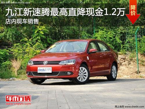 九江新速腾最高直降现金1.2万 现车销售