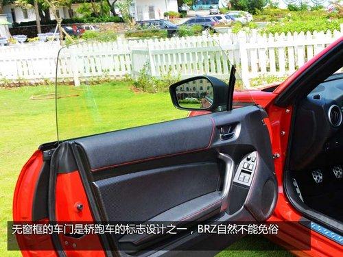 享受纯粹的驾驶 试斯巴鲁BRZ六速手动挡
