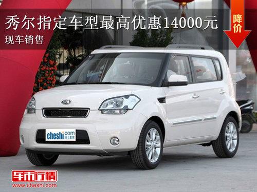 起亚秀尔指定车型最高优惠14000元 现车销售