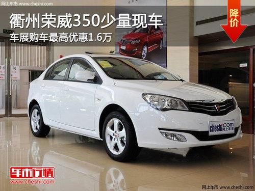 衢州车展荣威350最高优惠1.6万 少量现车