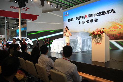 传祺GS5五周年纪念版上市 起售13.98万