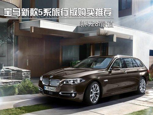 宝马新款5系旅行版购买推荐 新528i最值