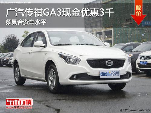 广汽传祺GA3现金优惠3千 颇具合资车水平