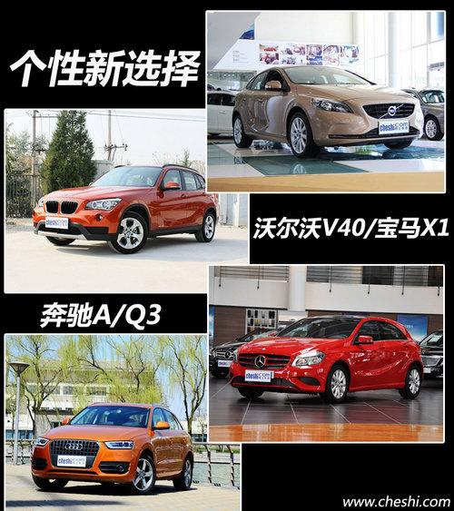 个性新选择 沃尔沃V40/宝马X1/奔驰A/Q3