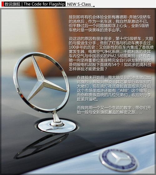 数说旗舰 体验全新梅赛德斯-奔驰S级轿车