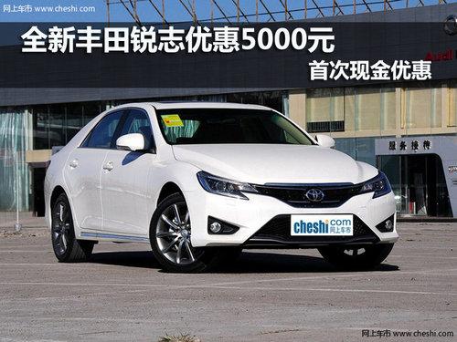 全新丰田锐志优惠5000元 首次现金优惠