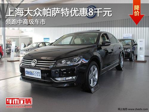 上海大众帕萨特优惠8千元 领跑中高级车市