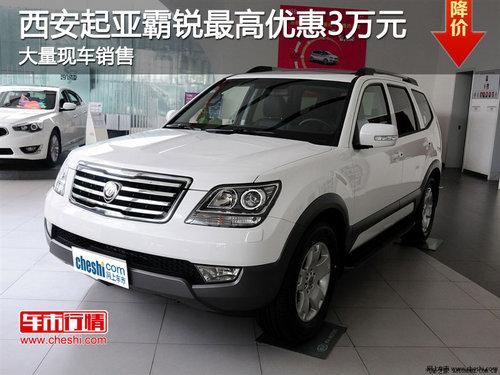 西安起亚霸锐最高优惠30000元 现车销售