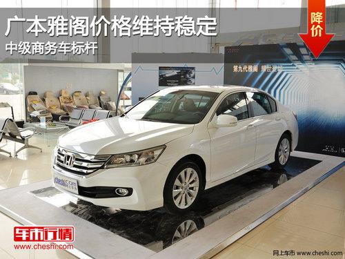 广本雅阁价格维持稳定 中级商务车标杆